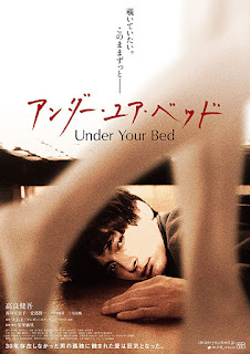 Download Under Your Bed (Japanese Movie)