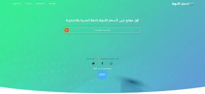 موقع اسعار الادوية المصرية دليل اسعار الدواء المصري