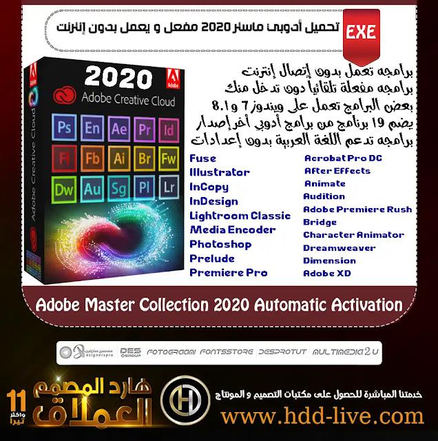 تحميل ماستر كولكشن أدوبي 2020 مفعل ويعمل بدون إنترنت وبعض برامجه تعمل على ويندوز 7 وويتدوز 8.1