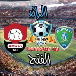 نتيجة مباراة الرائد والفتح اليوم الجمعة 6-3-2020 في الدوري السعودي الجولة ال21