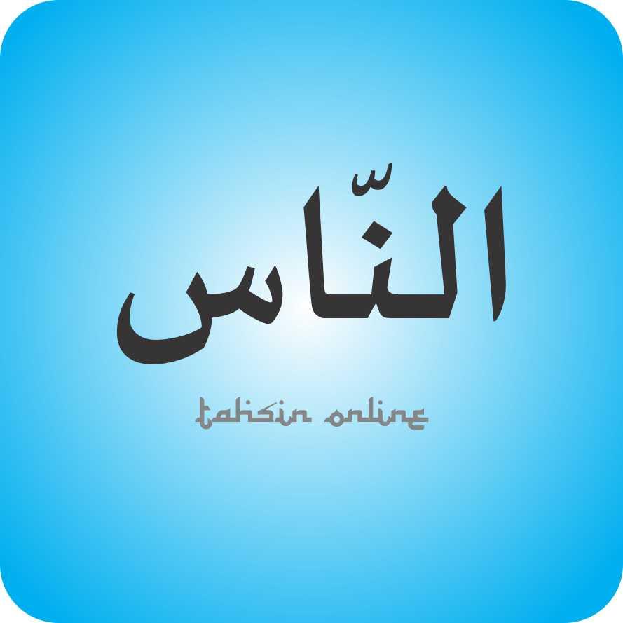 Hukum Tajwid Al Quran Surat An Nas Ayat 1 6 Lengkap Dengan