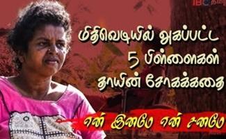 En Iname En Saname 19-01-2019 IBC Tamil Tv