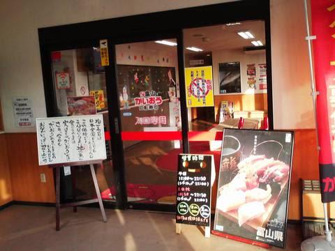 入口 回転寿司かいおう一宮尾西インター店