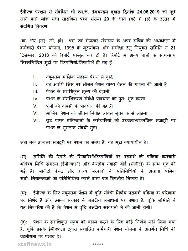 epf-pension-question-hindi-page2-paramnews