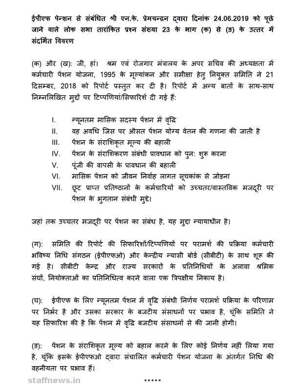 epf-pension-question-hindi-page2-paramnews