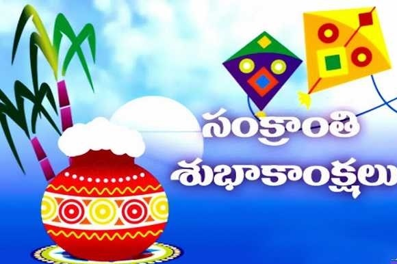 Happy Pongal Images Wallpapers in Telugu, Tamil and English HD