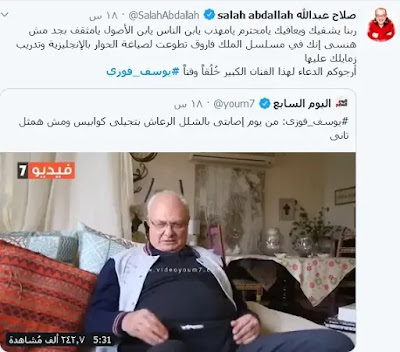 """دعم الفنانين لـ """"يوسف فوزى"""" بعد  إصابته بـ الشلل الرعاش والدعاء له بالشفاء"""