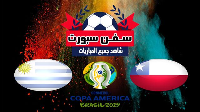 موعدنا مع مباراة اوروجواي وتشيلي بتاريخ 25/06/2019 كوبا امريكا