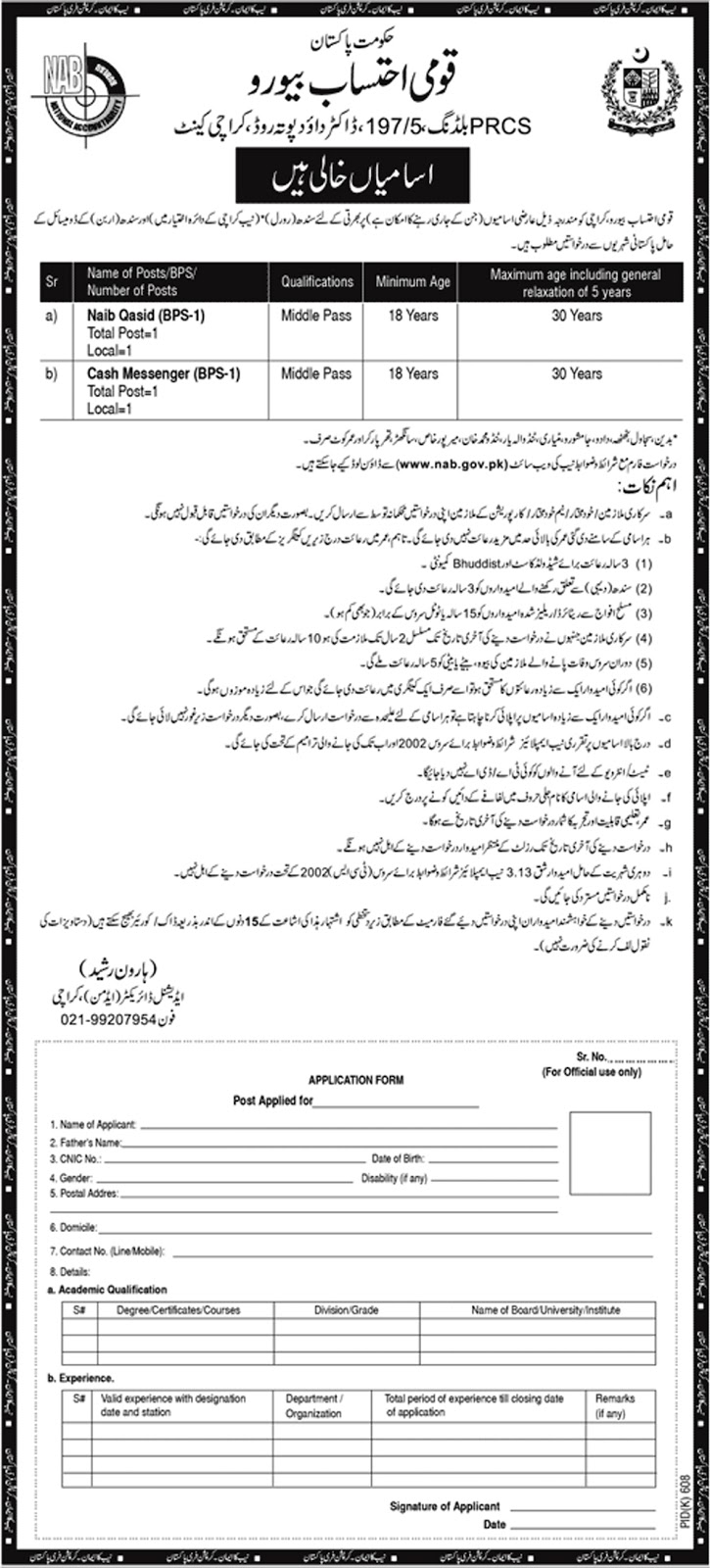 Advertisement for Jobs In NAB