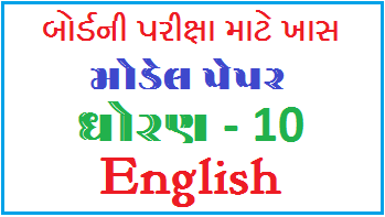 SSC CLASS 10th ENGLISH MODEL PAPER USEFUL FOR BOARD EXAM PREPERATION 2020