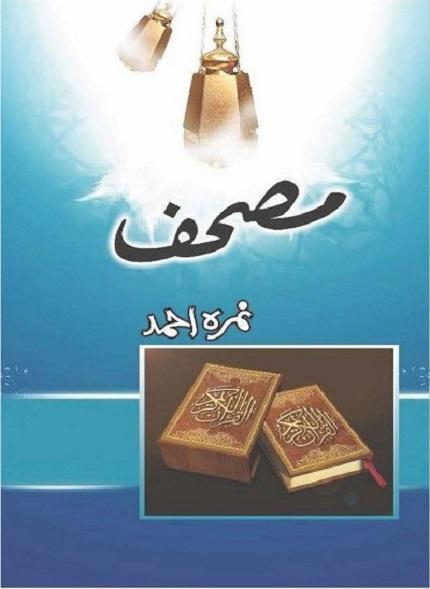 mushaf-nimra-ahmed-pdf-download