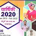 Annual Ghatna Chakra Current Affairs 2020 PDF Book Download in Hindi