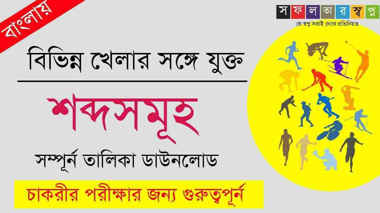 বিভিন্ন খেলায় ব্যবহৃত শব্দ সমূহ তালিকা PDF- List of Terms are Used in Sports in Bengali