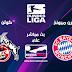 مشاهدة مباراة بايرن ميونخ وكولن بث مباشر بتاريخ 21-09-2019 الدوري الالماني