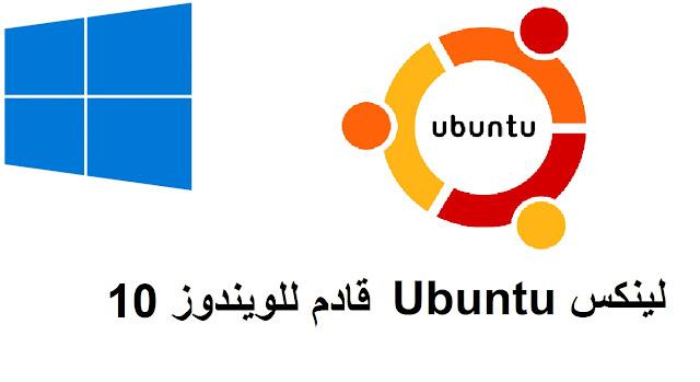نظام لينكس Ubuntu سيعمل على الويندوز 10 بعد شراكة مايكروسوفت وكانونيكال  Build 2016