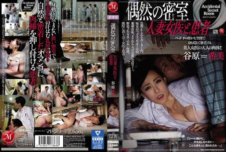 JUY-194 | 中文字幕 – 密室肏翻人妻女醫師 谷原希美