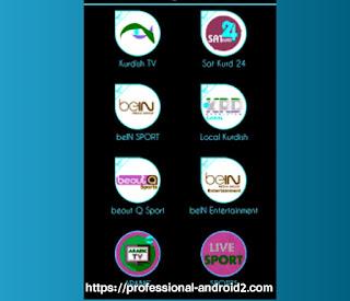 تحميل تطبيق سات تي في اتش دي SAT TV HD apk