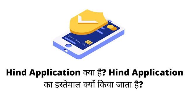 Hind Application क्या है?  Hind Application का इस्तेमाल क्यों किया जाता है?