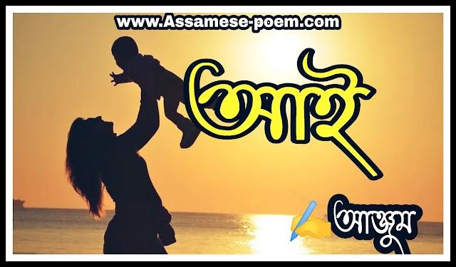অসমীয়া কবিতা আই || Assamese Poem Aai