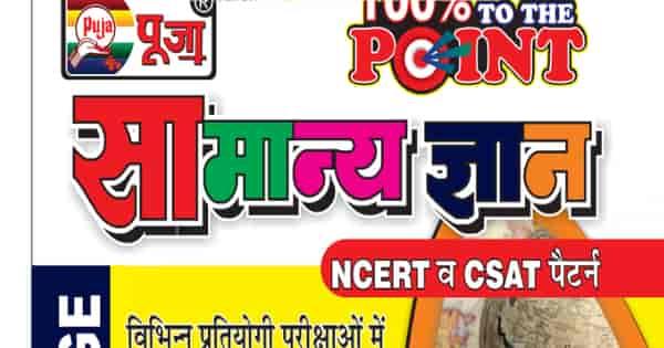 Puja Samanya Gyan Pdf 2021 (GK) Free Download in Hindi