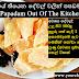 කුස්සියේ තියෙන දේවල් වලින් පපඩම් හදමු ( Make Papadam Out Of The Kitchen Stuff ) | Your Choice Way
