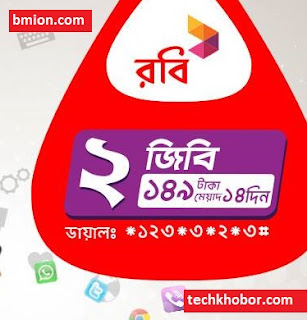 Robi-2GB-14Days-149Tk-Dial-*123*3*2*3#-Or-Easy-load-178TK-Robi-Delight-internet-Offer
