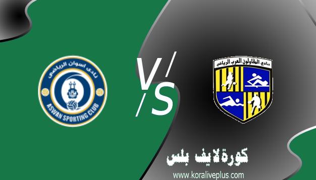مشاهدة مباراة المقاولون العرب واسوان اليوم بث مباشر