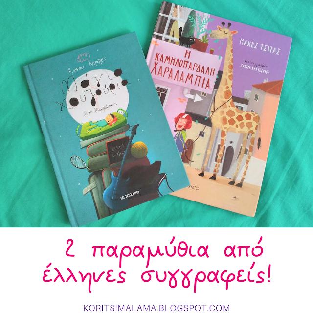 2 παραμύθια από έλληνες συγγραφείς