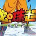 Dragon Ball Super: Broly se estrenará en China y este es su póster exclusivo