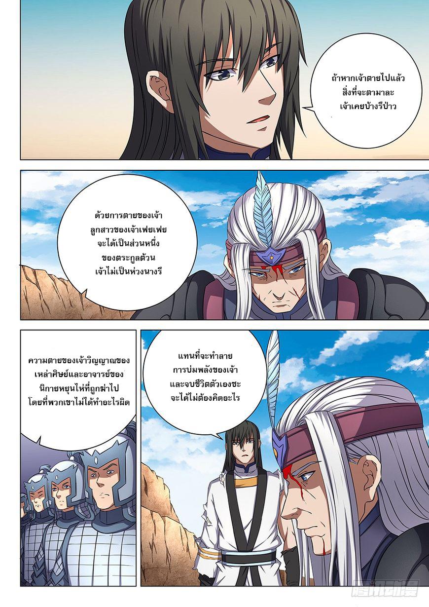 อ่านการ์ตูน God of Martial Arts 154 ภาพที่ 3