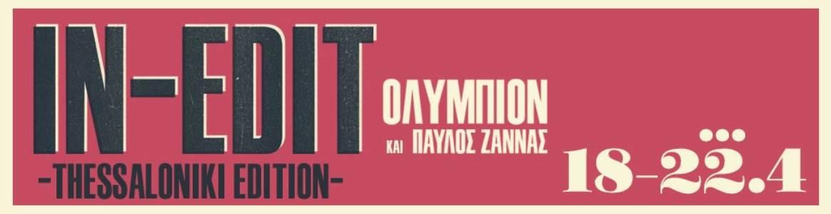 IN-EDIT: Το πλήρες πρόγραμμα της φετινής διοργάνωσης στη Θεσσαλονίκη