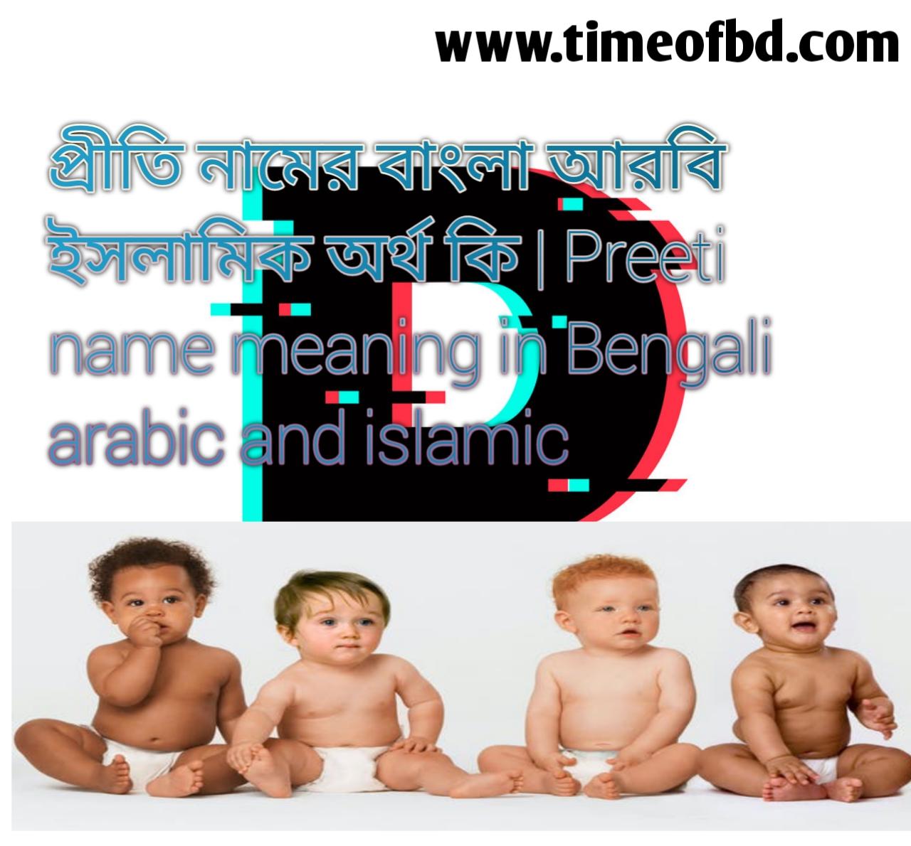 প্রীতি নামের অর্থ কি, প্রীতি নামের বাংলা অর্থ কি, প্রীতি নামের ইসলামিক অর্থ কি, Preeti name meaning in Bengali, প্রীতি কি ইসলামিক নাম,