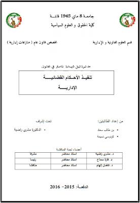 مذكرة ماستر: تنفيذ الأحكام القضائية الإدارية PDF