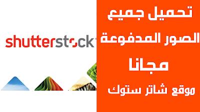طريقة حصرية لتحميل جميع الصور مجانا من موقع shutterstock 2020