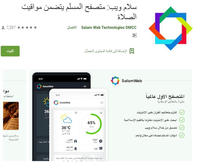 salam web browser apk