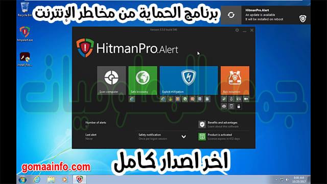 تحميل برنامج الحماية من مخاطر الإنترنت | HitmanPro.Alert v3.8.4 Build 871