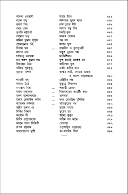 suchipatra_3-shuktara 101 bhuter golpo