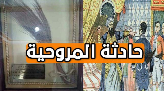 حادثة المروحية جرت في قصر الداي حسين السبب لإعلان فرنسا الحرب على الجزائر