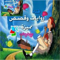 ♥📝 روايات وقصص مميزة 📝❤️ دنيا التيليجرام