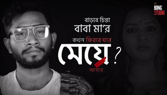 Phirbe Ghore Meye Amar Bengali Rap Song by Pratik Kundu