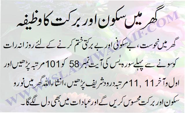 ghar mein sukoon or barkat ka Wazifa