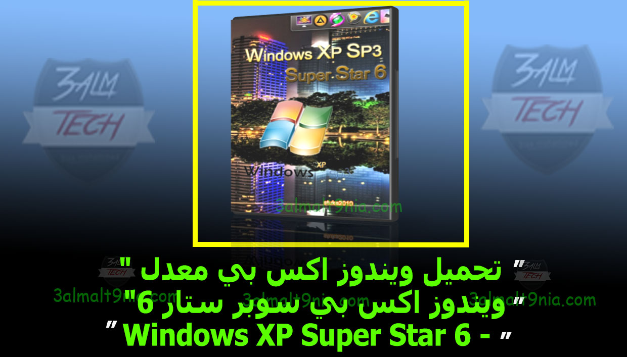Windows XP Super Star 6