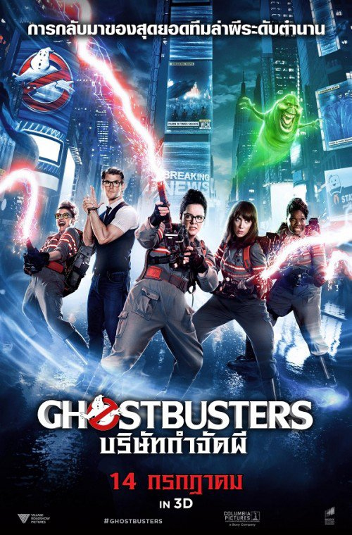 Ghostbusters (2016) บริษัทกำจัดผี