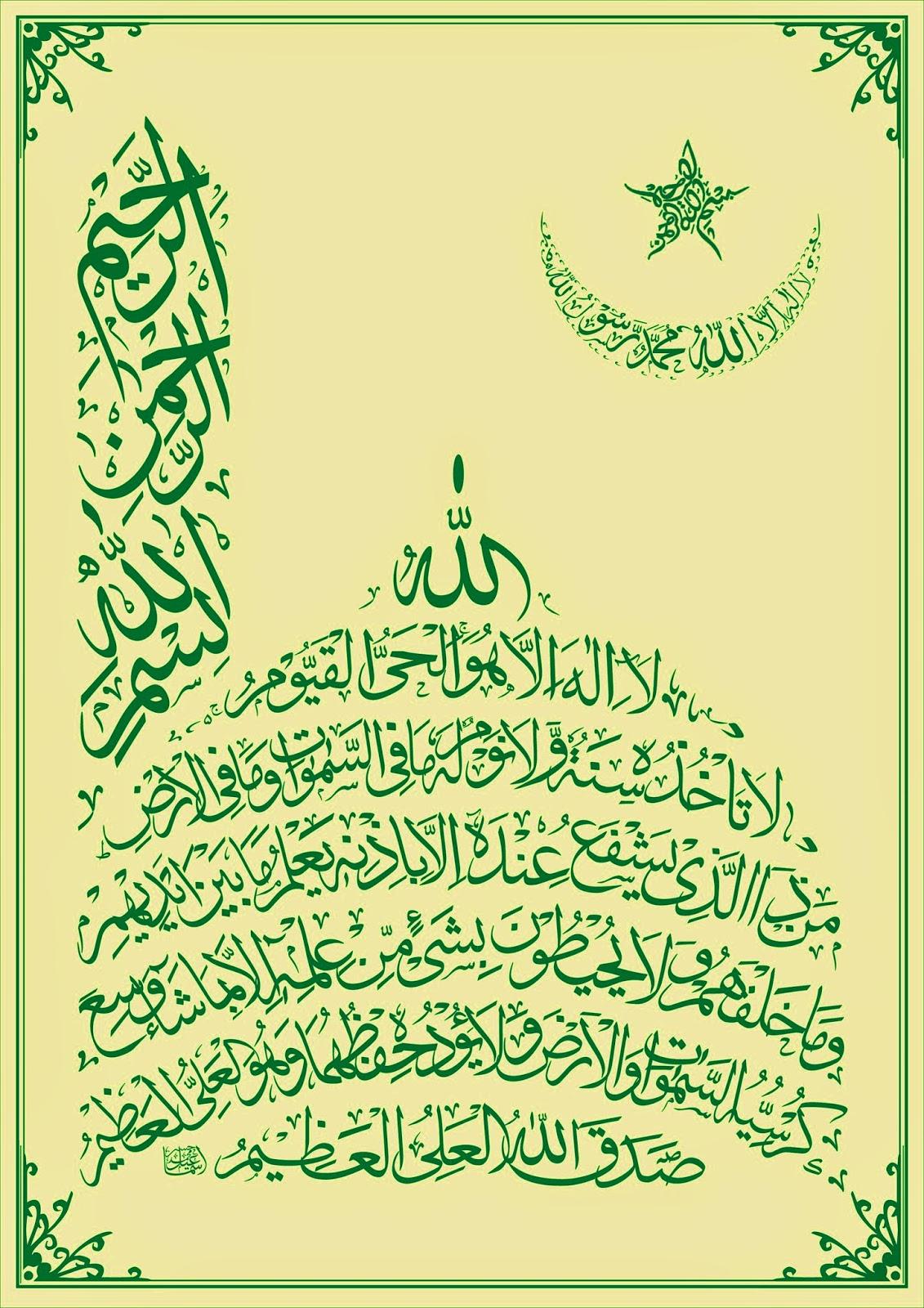Ayat Al Kursi Vector Free Download - arcloadzone