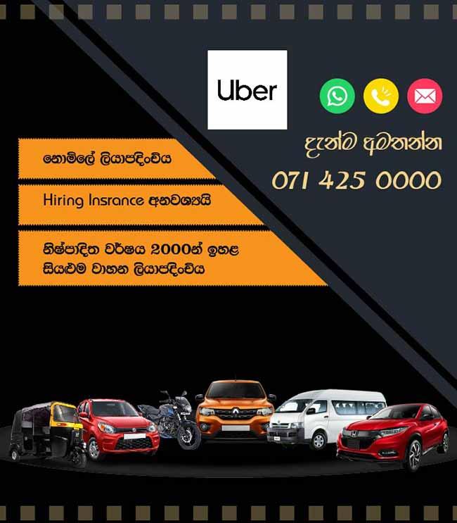 Uber Taxi සඳහා කාර්, වෑන්, ත්රිරෝද රථ සහ මොටර් සයිකල් ලියාපදිංචිය නොමිලේ. 0714250000