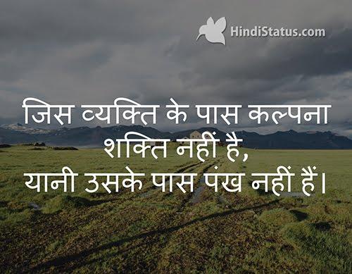 Imaginations - HindiStatus