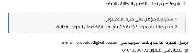 وظائف الاهرام اليوم الجمعه 24 ابريل 2020