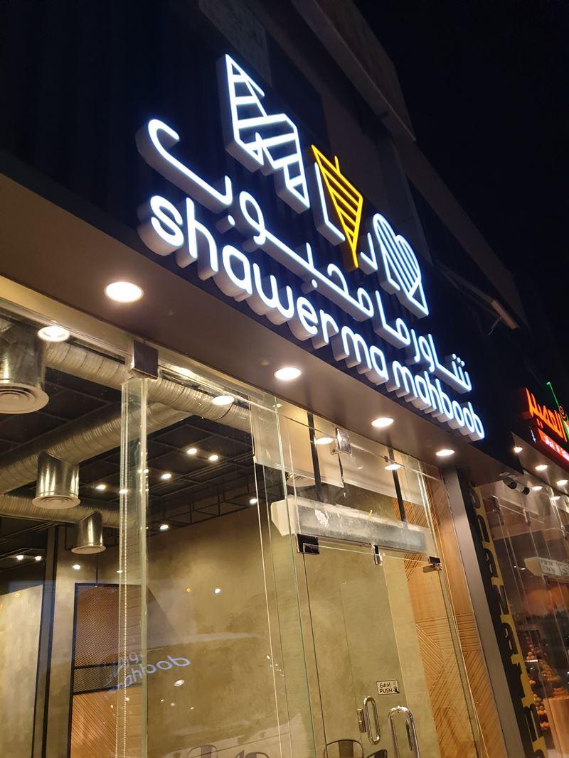 أسعار منيو وفروع ورقم مطعم شاورما محبوب 2021