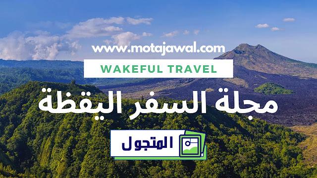 استخدام مجلة السفر اليقظة في مغامراتك