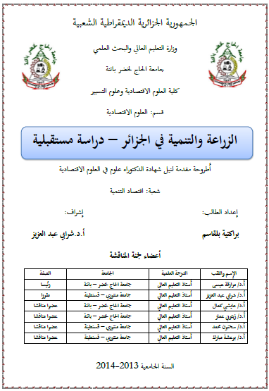 الزراعة والتنمية في الجزائر - دراسة مستقبلية - براكتية بلقاسم - أطروحة دكتوراه 2014م